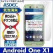Android One X1 ノングレア液晶保護フィルム3 防指紋 反射防止 ギラつき防止 気泡消失  ASDEC アスデック NGB-AOX1