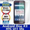 Android One X2 / HTC U11 life ノングレア液晶保護フィルム3 防指紋 反射防止 ギラつき防止 気泡消失  ASDEC アスデック NGB-AOX2