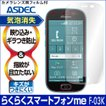 らくらくスマートフォン me F-03K ノングレア液晶保護フィルム3 防指紋 反射防止 ギラつき防止 気泡消失 ASDEC アスデック NGB-F03K