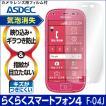 らくらくスマートフォン4 F-04J ノングレア液晶保護フィルム3 防指紋 反射防止 ギラつき防止 気泡消失  ASDEC アスデック NGB-F04J