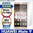 HUAWEI Mate9 ノングレア液晶保護フィルム3 防指紋 反射防止 ギラつき防止 気泡消失  ASDEC アスデック NGB-HWM9