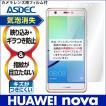 HUAWEI nova ノングレア液晶保護フィルム3 防指紋 反射防止 ギラつき防止 気泡消失  ASDEC アスデック NGB-HWNV