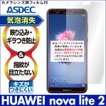 HUAWEI nova lite 2 ノングレア液晶保護フィルム3 防指紋 反射防止 ギラつき防止 気泡消失  ASDEC アスデック NGB-HWNVL2