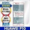 HUAWEI P10 ノングレア液晶保護フィルム3 防指紋 反射防止 ギラつき防止 気泡消失  ASDEC アスデック NGB-HWP10
