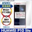 HUAWEI P10 lite ノングレア液晶保護フィルム3 防指紋 反射防止 ギラつき防止 気泡消失  ASDEC アスデック NGB-HWP10L