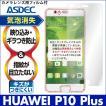 HUAWEI P10 Plus ノングレア液晶保護フィルム3 防指紋 反射防止 ギラつき防止 気泡消失  ASDEC アスデック NGB-HWP10P