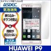 HUAWEI P9 ノングレア液晶保護フィルム3 防指紋 反射防止 ギラつき防止 気泡消失 格安スマホ ASDEC アスデック ポイント10倍