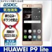HUAWEI P9 lite ノングレア液晶保護フィルム3 防指紋 反射防止 ギラつき防止 気泡消失 格安スマホ ASDEC アスデック ポイント10倍