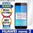 HUAWEI nova 2 ノングレア液晶保護フィルム3 防指紋 反射防止 ギラつき防止 気泡消失  ASDEC アスデック NGB-HWV31
