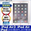 iPad Air2 / iPad (2018 第6世代/2017 第5世代) ノングレア液晶保護フィルム3 防指紋 反射防止 ギラつき防止 気泡消失 タブレット ASDEC アスデック NGB-IPA06