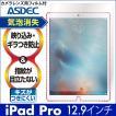 iPad Pro 12.9 インチ (2015年 / 2017年モデル) ノングレア液晶保護フィルム3 防指紋 反射防止 ギラつき防止 気泡消失 タブレット ASDEC アスデック NGB-IPA07