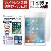 iPad Pro 9.7 インチ / 新型 iPad 9.7 (2017年/第5世代) ノングレア液晶保護フィルム3 防指紋 反射防止 ギラつき防止 気泡消失 タブレット ASDEC アスデック