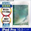 iPad Pro 10.5 インチ ノングレア液晶保護フィルム3 防指紋 反射防止 ギラつき防止 気泡消失 タブレット ASDEC アスデック NGB-IPA09