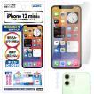 iPhone 12 mini 保護フィルム ノングレア液晶保護フィルム3 防指紋 反射防止 ギラつき抑制 気泡消失 ASDEC アスデック NGB-IPN22