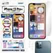 iPhone 12 Pro  保護フィルム ノングレア液晶保護フィルム3 防指紋 反射防止 ギラつき抑制 気泡消失 ASDEC アスデック NGB-IPN24