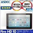 Amazon Fire HD 10 (2017年モデル) ノングレア液晶保護フィルム3 防指紋 反射防止 ギラつき防止 気泡消失 タブレット ASDEC アスデック NGB-KFH11