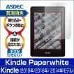 Amazon Kindle Paperwhite ノングレア液晶保護フィルム3 防指紋 反射防止 ギラつき防止 気泡消失 タブレット ASDEC アスデック NGB-KPW02