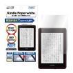 Amazon Kindle Paperwhite (第10世代/2018) ノングレア液晶保護フィルム3 防指紋 反射防止 ギラつき防止 気泡消失 タブレット ASDEC アスデック NGB-KPW03
