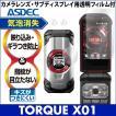 TORQUE X01 ノングレア液晶保護フィルム3 防指紋 反射防止 ギラつき防止 気泡消失  ASDEC アスデック NGB-KYF33