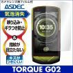 TORQUE G02 用 ノングレア液晶保護フィルム3 防指紋 反射防止 ギラつき防止 気泡消失 ASDEC アスデック NGB-KYTG02