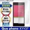 Qua phone KYV37 ノングレア液晶保護フィルム3 防指紋 反射防止 ギラつき防止 気泡消失 ASDEC アスデック NGB-KYV37