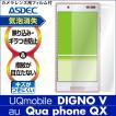 Qua phone QX KYV42 / DIGNO V ノングレア液晶保護フィルム3 防指紋 反射防止 ギラつき防止 気泡消失  ASDEC アスデック NGB-KYV42