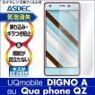 Qua phone QZ / DIGNO A ノングレア液晶保護フィルム3 防指紋 反射防止 ギラつき防止 気泡消失  ASDEC アスデック NGB-KYV44