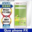 Qua phone PX LGV33 ノングレア液晶保護フィルム3 防指紋 反射防止 ギラつき防止 気泡消失 ASDEC アスデック ポイント10倍