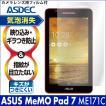 ASUS MeMO Pad 7 ME171C ノングレア液晶保護フィルム3 防指紋 反射防止 ギラつき防止 気泡消失 タブレット ASDEC アスデック NGB-ME171C