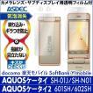 docomo AQUOSケータイ SH-01J SH-02K SoftBank Y!mobile AQUOSケータイ2 602SH ノングレアフィルム3 反射防止 携帯電話 ASDEC アスデック NGB-SH01J
