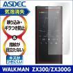 SONY WALKMAN ウォークマン NW-ZX300 NW-ZX300G  保護フィルム ノングレア液晶保護フィルム3 防指紋 反射防止 ギラつき防止 気泡消失 ASDEC アスデック NGB-SW28