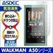 SONY WALKMAN ウォークマン NW-A50シリーズ  保護フィ...