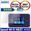 Speed Wi-Fi NEXT WX03 用 ノングレア液晶保護フィル...