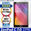 ASUS ZenPad C 7.0 Z170C ノングレア液晶保護フィルム3 防指紋 反射防止 ギラつき防止 気泡消失 タブレット ASDEC アスデック NGB-Z170C