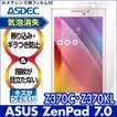 ASUS ZenPad 7.0 Z370C Z370KL ノングレア液晶保護フィルム3 防指紋 反射防止 ギラつき防止 気泡消失 タブレット ASDEC アスデック NGB-Z370