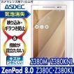 ASUS ZenPad 8.0 Z380M Z380KNL ノングレア液晶保護フィルム3 防指紋 反射防止 ギラつき防止 気泡消失 タブレット ASDEC アスデック