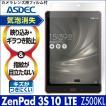 ZenPad 3S 10 LTE Z500KL ノングレア液晶保護フィルム3 防指紋 反射防止 ギラつき防止 気泡消失 タブレット ASDEC アスデック NGB-Z500KL