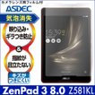 ASUS ZenPad 3 8.0 Z581KL ノングレア液晶保護フィルム3 防指紋 反射防止 ギラつき防止 気泡消失 タブレット ASDEC アスデック NGB-Z581KL