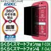 らくらくスマートフォン me / らくらくスマートフォン4 覗き見防止フィルター 覗き見防止フィルム 360°のぞき見防止 ギラつき防止 ASDEC アスデック RP-F04J