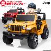 乗用玩具 乗用ラジコン JEEP ラングラー ルビコン ジープ正規ライセンス ペダルとプロポで操作可能な電動ラジコンカー 乗用ラジコンカー 電動乗用玩具