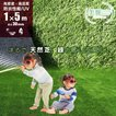 人工芝 ロール 1m×5m 芝丈30mm 高密度最高級品質 防炎・UVカット・耐久 リアル人工芝 庭 緑化 綺麗 高密度 高級 芝  [ 美麗 BIREI ]