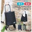 ショッピングカート ココロ cocoro コ・コロ  通販 保...