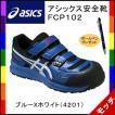アシックス(asics) 安全靴 FCP102  ブルーXホワイト(4201) 新商品