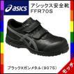 アシックス(asics) 安全靴 FFR70S ブラックXガンメタル(9075) 国産 NEWアイテム ローカットタイプ