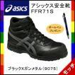 アシックス(asics) 安全靴 FFR71S ブラックXガンメタル(9075) 国産 NEWアイテム ハイカットタイプ