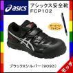 アシックス(asics) 安全靴 FCP102 ブラックXシルバー(9093) 新商品