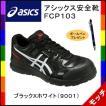 アシックス(asics) 安全靴 FCP103  ブラックXホワイト(9001) 新商品