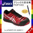アシックス(asics) 安全靴 FCP103  レッドXホワイト(2301) 新商品