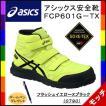 アシックス(asics) 安全靴 FCP601 G−TX フラッシュイエローXブラック(0790) NEWアイテム