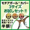 モチアガール(R)カバー3サイズ ズレ防止 鼻パッド シリコン 鼻あて メガネ 透明 鼻盛り まめ 痛み防止 色素沈着防止 日本製  メール便 即納 ポイント消化